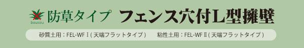 防草タイプ・FEL