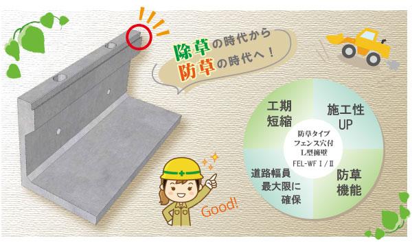 防草タイプ・FEL3