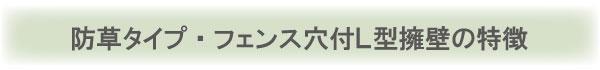 防草タイプ・FELpoint