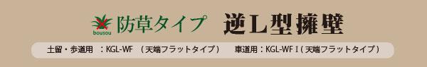 防草タイプ・KGL