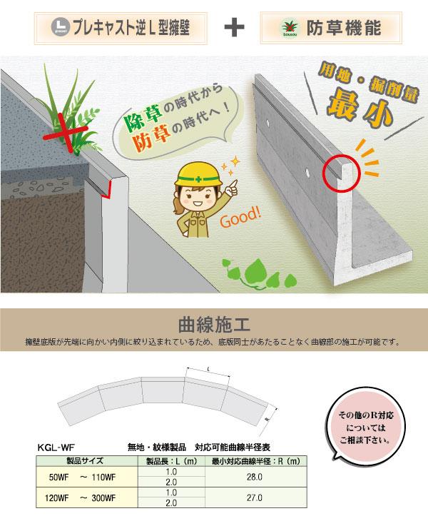 防草タイプ・KGL2