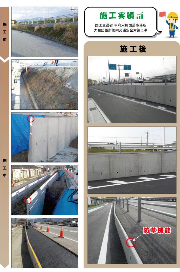 防草タイプ・KGL・施工実績